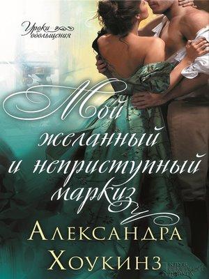 cover image of Мой желанный и неприступный маркиз