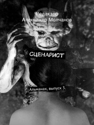 cover image of Сценарист. Альманах, выпуск 3