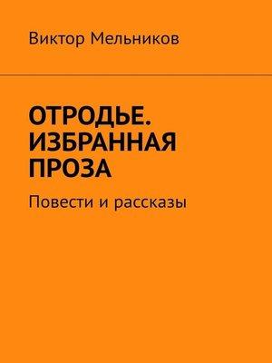 cover image of Отродье. Избранная проза. Повести ирассказы