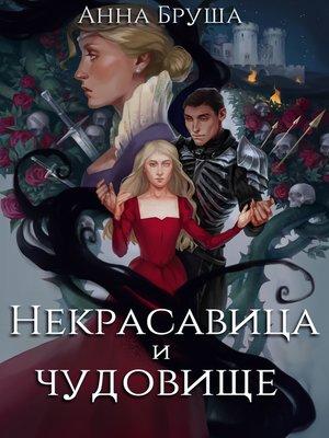 cover image of Некрасавица и чудовище