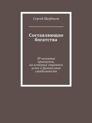 cover image of Составляющие богатства. 39 основных принципов, на которых строятся успех и финансовая стабильность