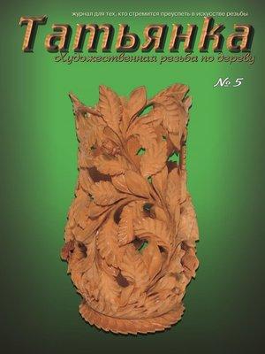 cover image of Татьянка. Художественная резьба по дереву. № 5