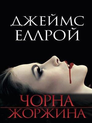 cover image of Чорна Жоржина