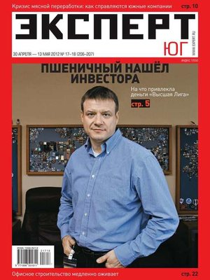 cover image of Эксперт Юг 17-18-2012