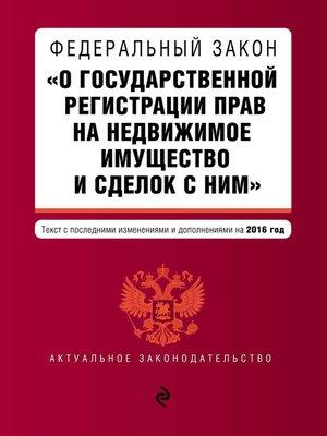 cover image of Федеральный закон «О государственной регистрации прав на недвижимое имущество и сделок с ним». Текст с последними изменениями и дополнениями на 2016 год