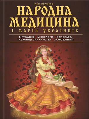 cover image of Народна медицина і магія українців