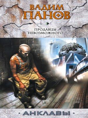 cover image of Продавцы невозможного
