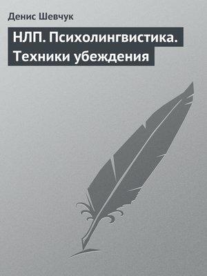 cover image of НЛП. Психолингвистика. Техники убеждения