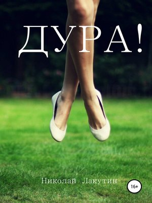 cover image of Дура