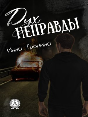 cover image of Дух неправды