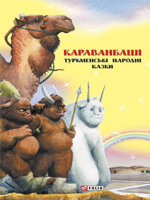 cover image of Казки добрих сусідів. Караванбаші. Туркменські народні казки