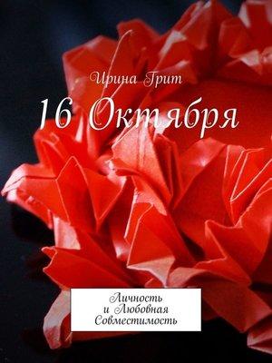 cover image of 16 октября. Личность илюбовная совместимость