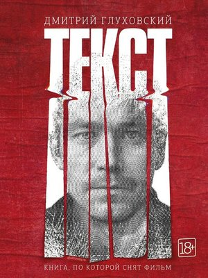 cover image of Текст