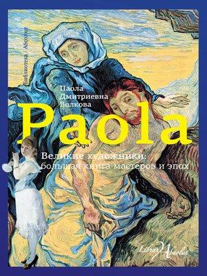 cover image of Великие художники