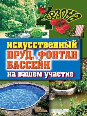 cover image of Искусственный пруд, фонтан, бассейн на вашем участке