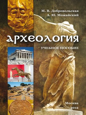 cover image of Археология
