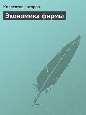 cover image of Экономика фирмы