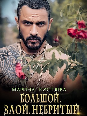 cover image of Большой. Злой. Небритый