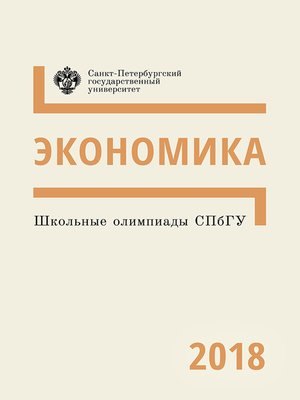 cover image of Экономика. Школьные олимпиады СПбГУ 2018
