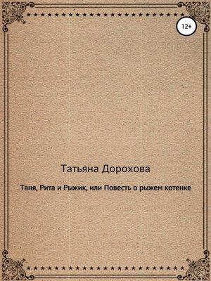 cover image of Таня, Рита и Рыжик, или Повесть о рыжем котенке