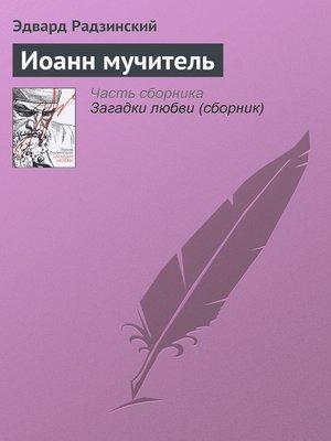 cover image of Иоанн мучитель