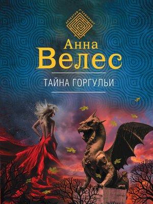 cover image of Тайна горгульи