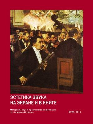 cover image of Эстетика звука на экране и в книге. Материалы всероссийской научно-практической конференции 12–14 апреля 2016 года