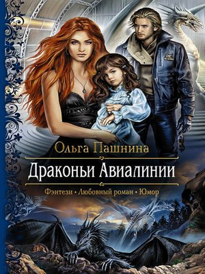 cover image of Драконьи Авиалинии