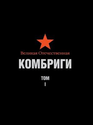 cover image of Великая Отечественная. Комбриги. Военный биографический словарь. Т. 1.