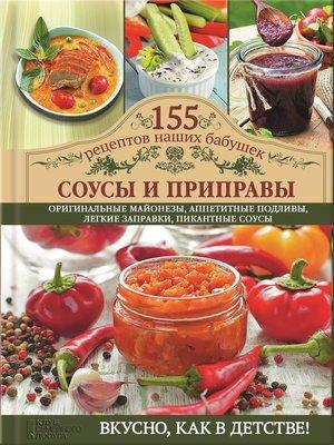 cover image of Соусы и приправы