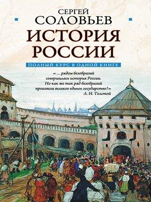 cover image of Полный курс русской истории