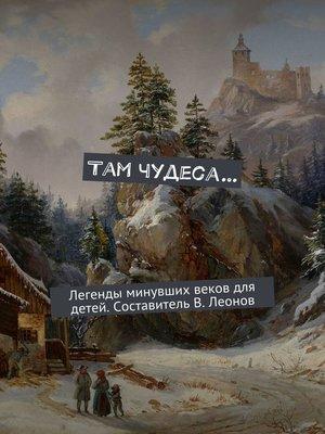 cover image of Там чудеса...