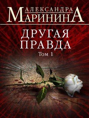 cover image of Другая правда. Том 1