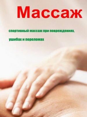cover image of Спортивный массаж при повреждениях, ушибах и переломах