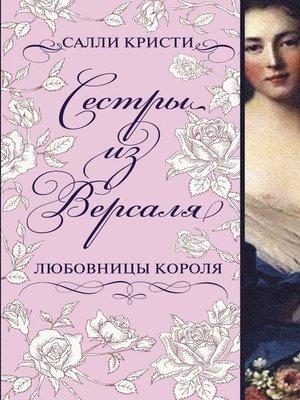 cover image of Сестры из Версаля. Любовницы короля