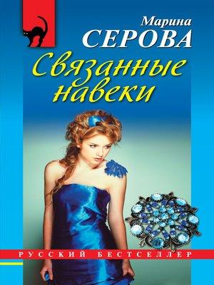 cover image of Связанные навеки