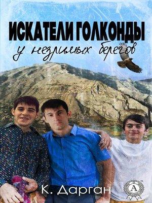 cover image of Искатели голконды у незримых берегов