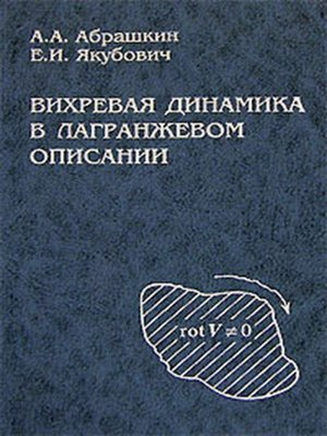 cover image of Вихревая динамика в лагранжевом описании