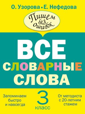 cover image of Все словарные слова. 3 класс
