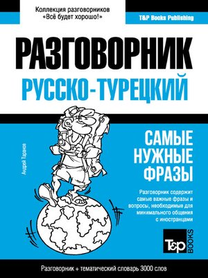 cover image of Турецкий разговорник и тематический словарь 3000 слов