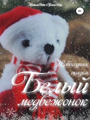 cover image of Белый медвежонок
