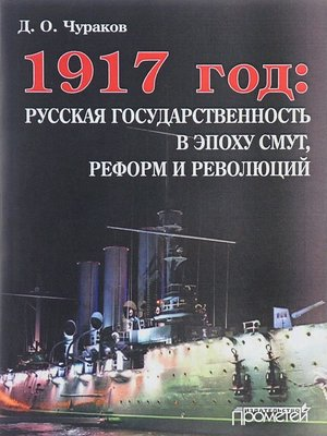 cover image of 1917 год