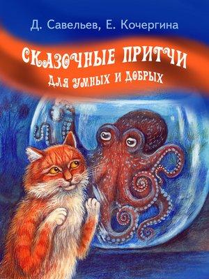 cover image of Сказочные притчи для умных и добрых