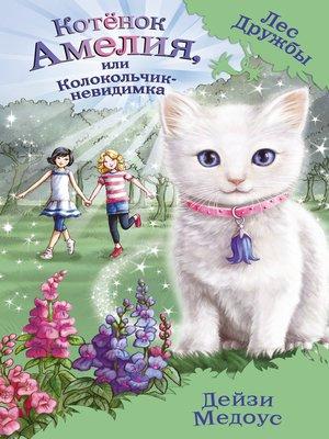 cover image of Котёнок Амелия, или Колокольчик-невидимка