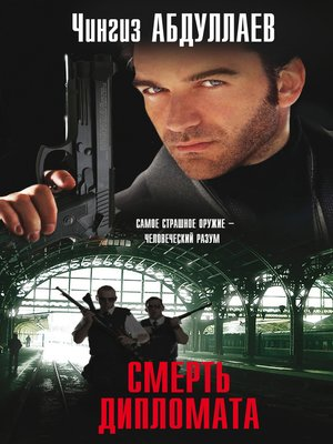 cover image of Смерть дипломата