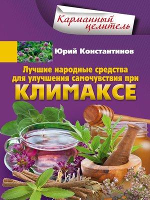 cover image of Лучшие народные средства для улучшения самочувствия при климаксе