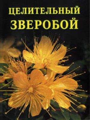 cover image of Целительный зверобой