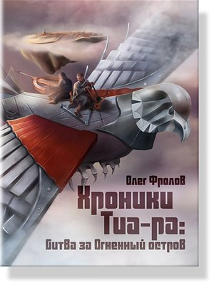 cover image of Хроники Тиа-ра