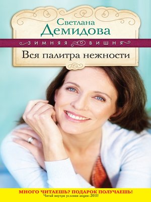 cover image of Вся палитра нежности