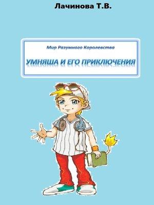 cover image of Мир Разумного Королевства. Умняша иего приключения